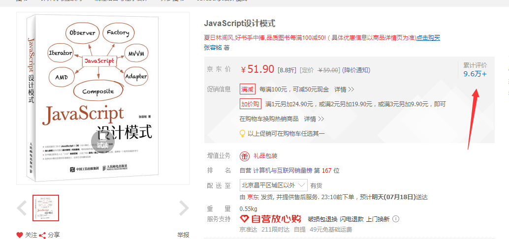 JavaScript设计模式长效.png