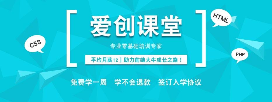北京web前端培训